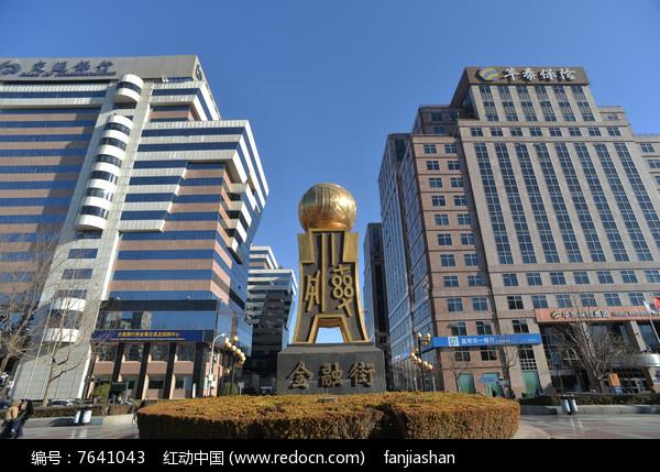 金融街华泰保险和交通银行大厦