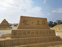 忆上海沙雕展图