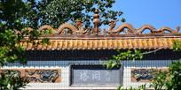 白马寺普同塔建筑摄影