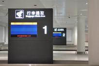 飞机场行李提取处