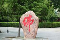 红色佛字石雕图片