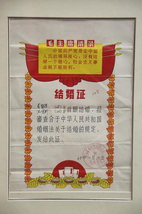 七十年代毛主席语录结婚证