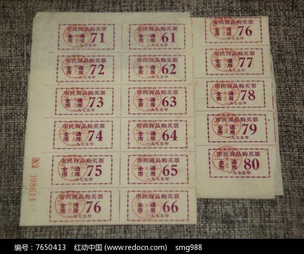 七十年代商品购买票图片