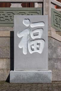 福字雕刻石