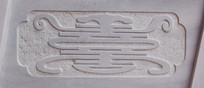 变形字雕刻图片