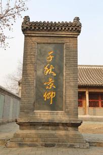 千秋敬仰青砖碑