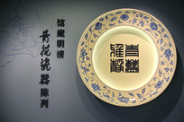 青花瓷圆盘背景墙