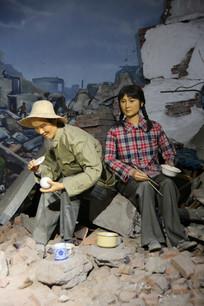 唐山地震群众自救吃饭蜡像