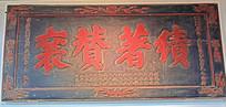 五福吉祥雕饰的木匾-木雕匾额