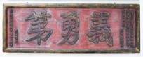 义勇第木匾展示-木雕匾额