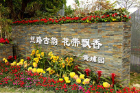 广州海珠湖公园黄埔园