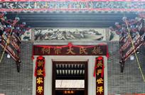 古典宗祠建筑图片
