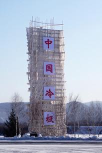 浇筑成冰的中国冷极标志牌