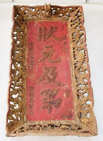状元及第-木雕匾额