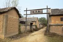 李湾村老房屋景观