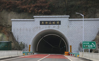 马鞍山隧道