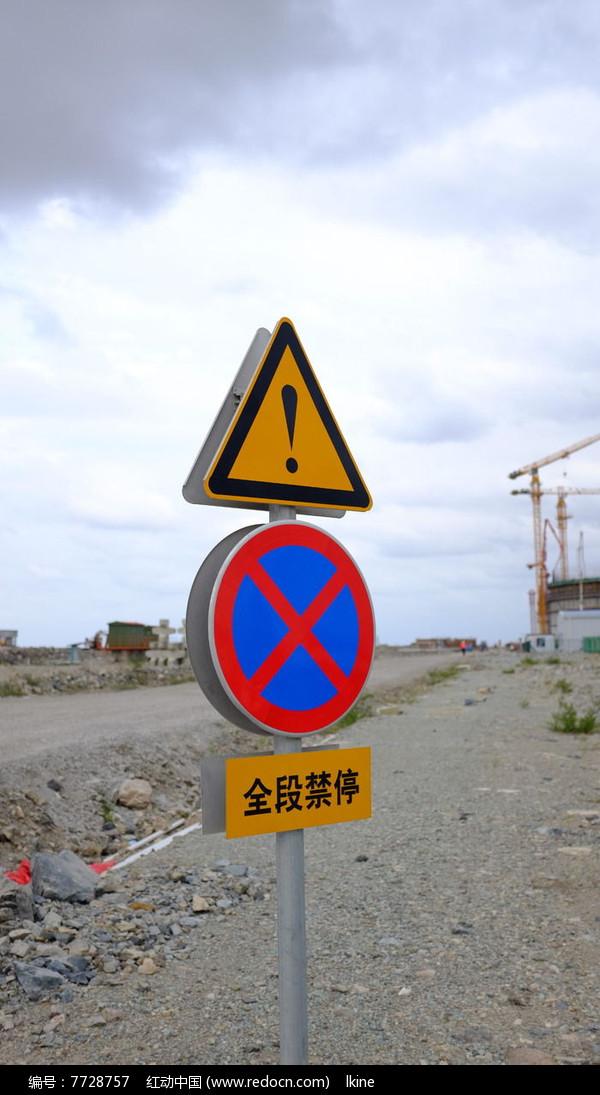 施工现场的交通标志牌图片