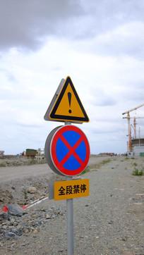 施工现场的交通标志牌