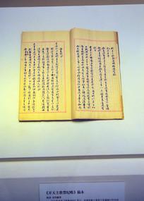 晚清翁同稐著《开天主教禁纪略》稿本