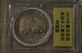 1810年墨西哥西班牙人像8R银元