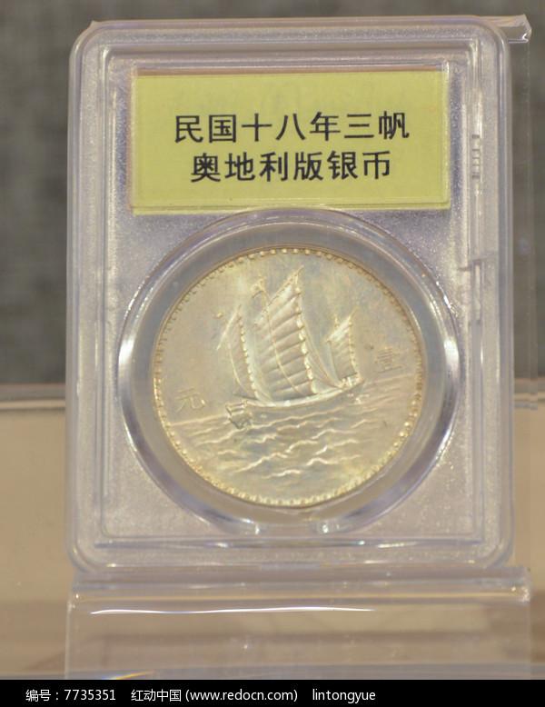 民国三帆奥地利版银元图片