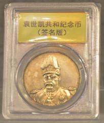 袁世凯共和纪念币签名版