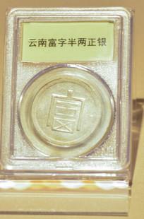 云南富字半两正银