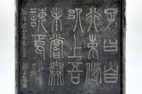 论语名言篆书碑刻