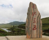 天池景区石碑