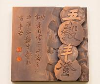 五谷丰登近代木雕
