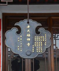 古天福寺吉祥形铁钟