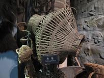 三峡博物馆陈列品渔篓