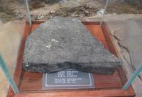 三峡博物馆展品灰黑色微晶灰岩