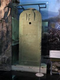 三峡博物馆十大镇馆之宝景云碑
