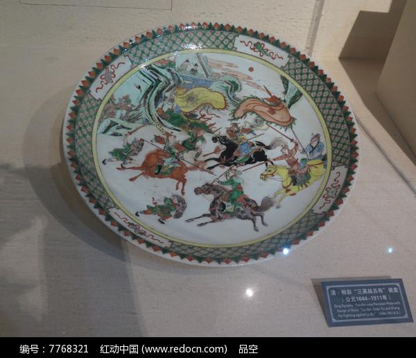 三峡博物馆 展品三英战吕布磁盘图片