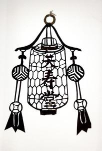 天寿堂字灯笼驴皮影