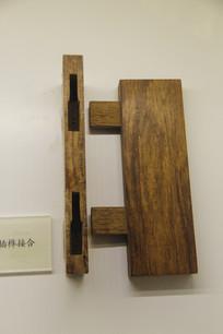 木工结合图