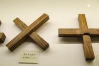 十字叉结合