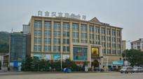 舟山定海白金汉宫商务会所