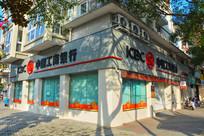 中国工商银行营业厅