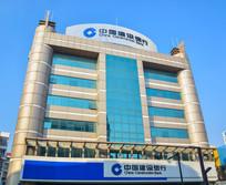 舟山建设银行大楼