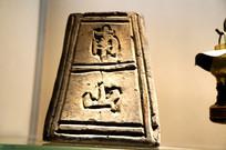 民国时期陶灯座
