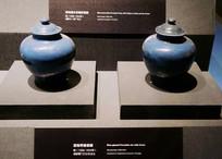 明代蓝釉带盖瓷罐