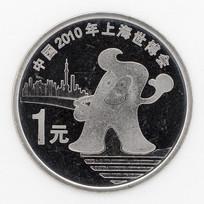 世博会纪念币钢芯镀镍背面