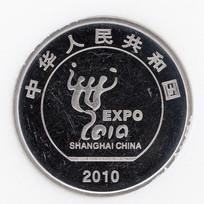 世博会纪念币钢芯镀镍正面