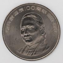 宋庆龄诞辰100周年纪念币背面