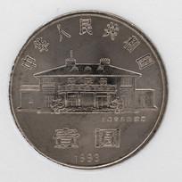 宋庆龄诞辰100周年纪念币正面