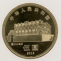 孙中山诞辰150周年铜合金纪念币