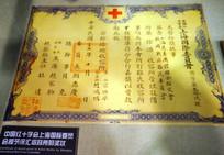 中国红十字会上海国际委员会授予徐汇收容所的奖状