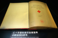 红十字国际委员会德国集中营活动白皮书